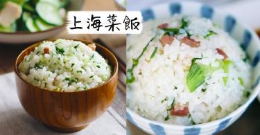 吃過以後就不想吃白飯了!5步簡易電飯煲自製香濃美味上海菜飯