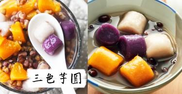 天氣冷就來一碗暖乎乎的!簡易自製QQ甜糯手工三色芋圓