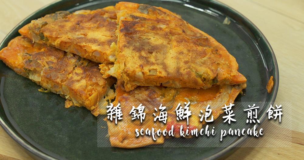 【異國風情】雜錦海鮮泡菜煎餅