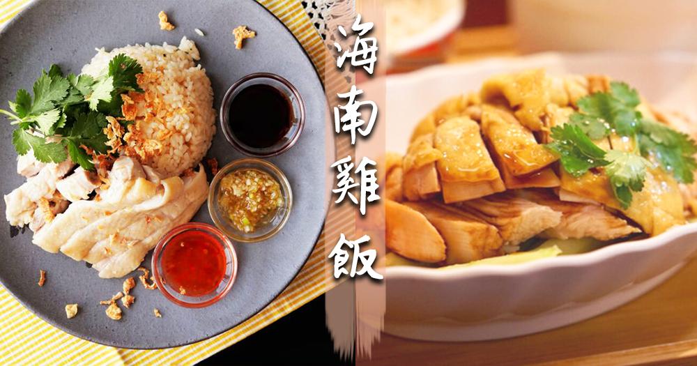 週末來試試做這個!齊來學煮香噴噴的海南雞飯~