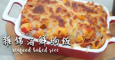 【一人晚餐】雜錦海鮮焗飯