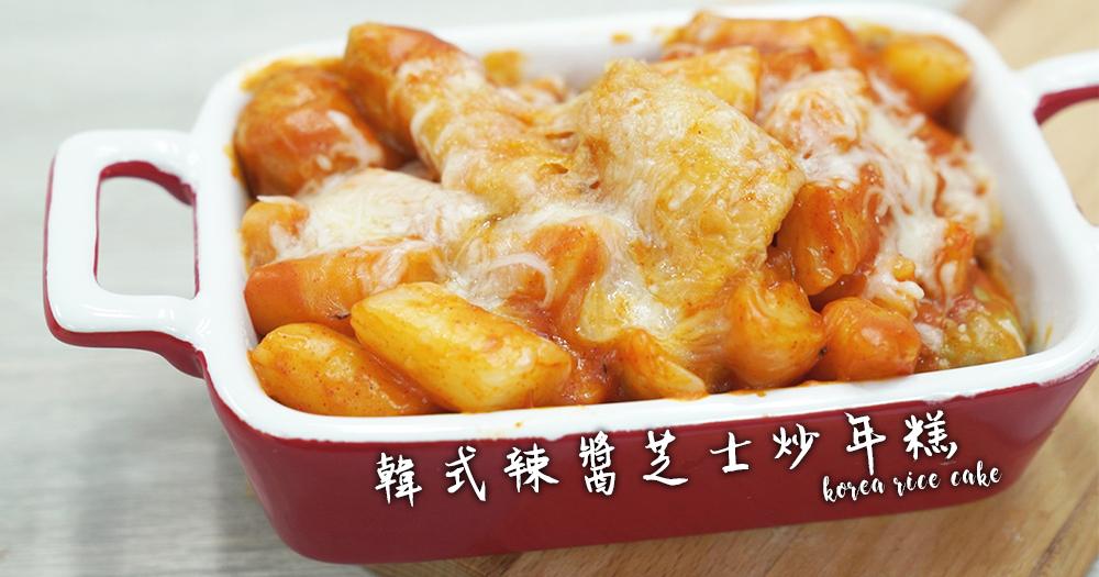 【異國風情】韓式辣醬芝士炒年糕