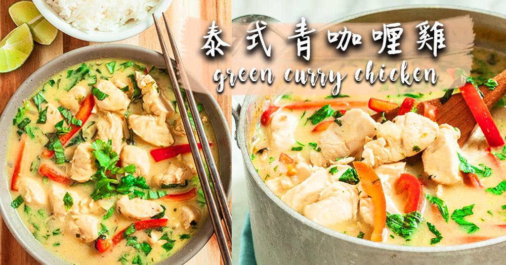 冬天最適合吃辣的餸菜~齊來煮正宗泰式青咖喱雞