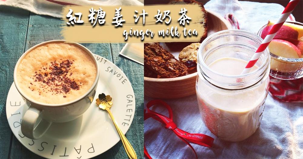 女生最適合在冬天喝的啦~2步煮出紅糖姜汁奶茶