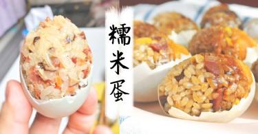 咸蛋香混入糯米飯中真的好吃到不行!!3步做出超級入味的糯米蛋