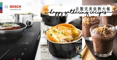 終於可以請朋友來家吃飯了!掌握好烹調溫度及火力快手自製3道菜的完美年末大餐!