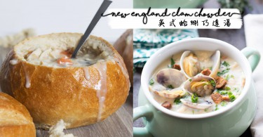 【聖誕倒數20天】聖誕大餐就做這個湯!自製香濃暖胃英式蛤蜊巧達濃湯