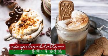 【聖誕倒數22天】過一個暖暖的聖誕!簡易自製香濃薑餅人牛奶拿鐵