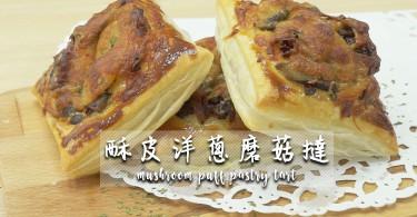 【派對小食】酥皮洋蔥蘑菇撻
