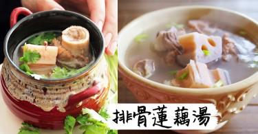 冬天就是要喝肉湯才滿足!自製一喝就停不了口的冬日暖胃香濃排骨蓮藕湯