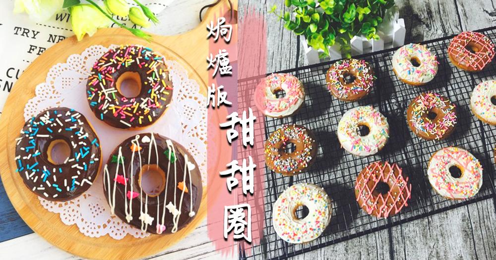 這個還有焗爐版本的!3步自製七彩繽紛甜甜圈