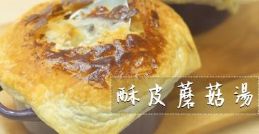 【冬日暖意】酥皮蘑菇洋蔥湯