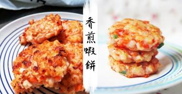 簡單美味~3步做出令人無法抗拒的香煎蝦餅