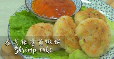 【異國風情】泰式辣醬煎蝦餅