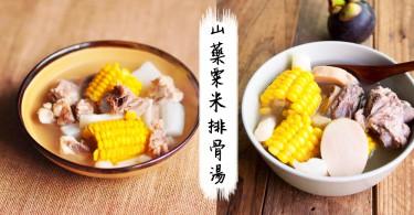 冬天一定要喝暖呼呼的湯啊!4步做好清甜山藥粟米排骨湯~