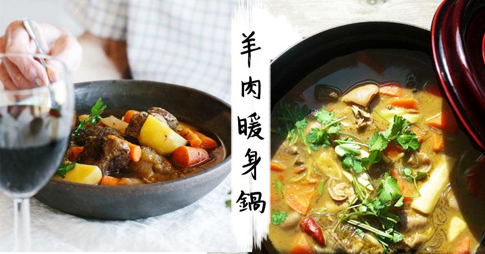 冬天補身體~在家也可以自製好吃到不行的羊肉暖身鍋