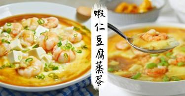 滑嫩的美妙組合~5步做好蝦仁豆腐蒸蛋