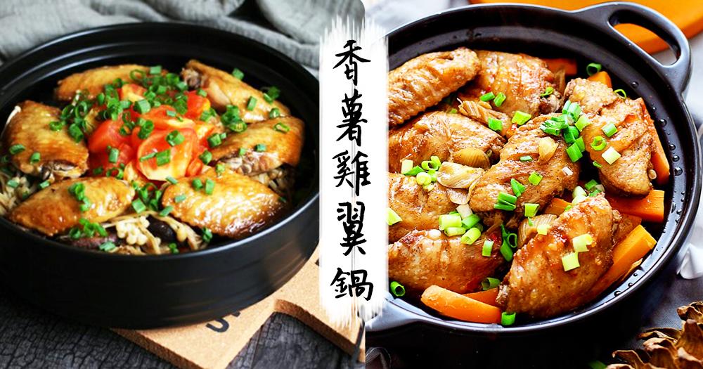 兩人晚餐只煮這一鍋就很豐富了!很好下飯的香薯雞翼鍋~