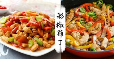 瘦身減肥最佳料理!5步做出低卡路里彩椒雞丁~