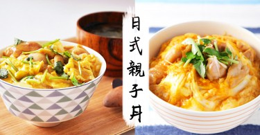 一人晚餐也可以很滿足!自己做超簡單日式親子丼~