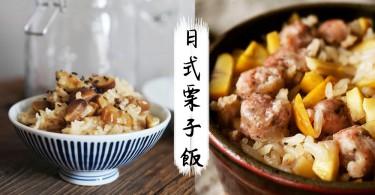 它們一起煮竟然會這麼好吃!3步做好日式風味栗子飯~