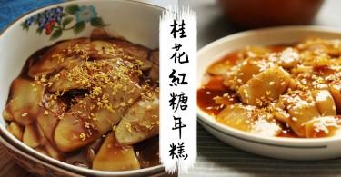 吃這一碗就能滿足你的胃了!簡單煮出軟綿桂花紅糖年糕~