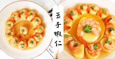 零廚藝也能做出美味料理!5分鐘輕鬆做出漂亮美味的玉子蝦仁~