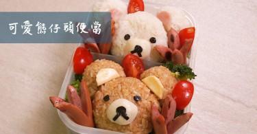 【開心share】可愛熊仔頭便當~萌爆了!