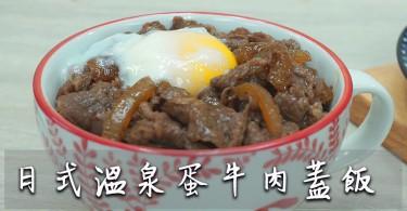 【 一人晚餐】日式溫泉蛋牛肉蓋飯