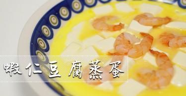 【一人健康晚餐】嫩滑蝦仁豆腐蒸蛋