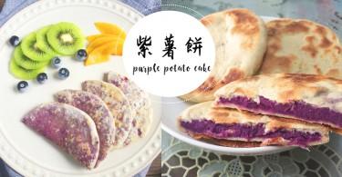 無油無糖無添加的啊~~4步煎出香濃紫薯餅