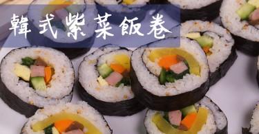 【開心share】捲捲捲~好玩的韓國料理!6步做出韓式紫菜飯卷