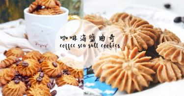 這個焗出來真的超級超級香呀媽呀!!3步焗出咖啡海鹽曲奇~