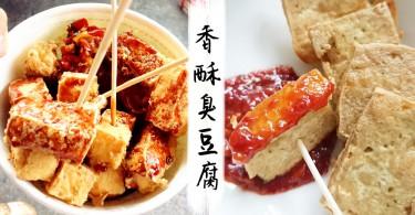 街頭人氣小吃在家也能吃到了~3步做出香酥臭豆腐