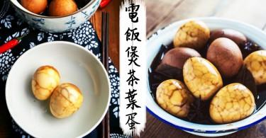 這個中式小吃在家也能輕易做出呢~4步做出電飯煲茶葉蛋