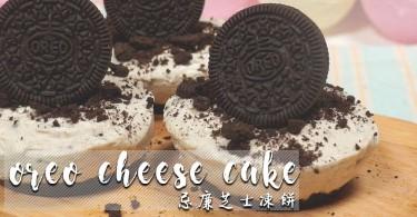 【開心share】OREO忌廉芝士凍餅