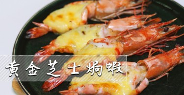 【開心share】黃金芝士焗蝦