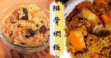 懶人零失敗菜譜~吸足湯汁的米飯好吃得流淚!香噴噴排骨燜飯~
