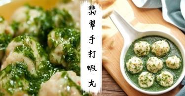 在家也能做出Q彈清新風味~翡翠手打蝦丸,令人難以抗拒!