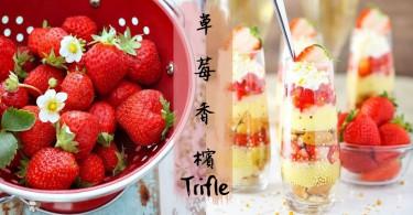 漂漂亮亮的草莓香檳Trifle,做這個給情人吃,真是甜入心喔~