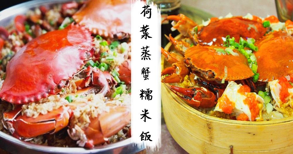 在家炮製大廚級菜式~籠仔荷葉蒸蟹糯米飯