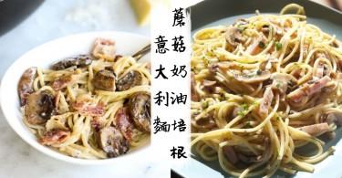 20分鐘做出意大利餐廳級的水準!蘑菇奶油培根意大利麵