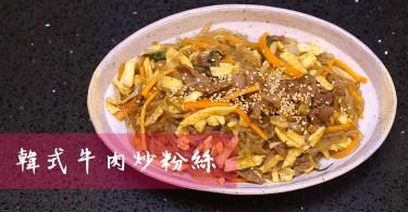 【韓風煮意】韓式牛肉炒粉絲