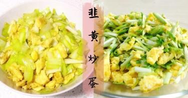 3步做出好吃又划算的家常菜~香噴噴韭黃炒蛋