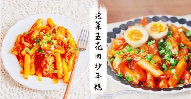 韓國地道小食!看了就流口水的泡菜五花肉炒年糕~