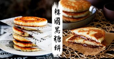 不用跑到韓國排隊買,在家也可以炮製韓國黑糖餅~