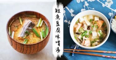 零失敗健康美味之選~4步煮出鮭魚(三文魚)豆腐味噌湯