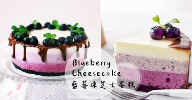 簡易零失敗免烤甜品!情人節自己做漸變藍莓凍芝士蛋糕吧~