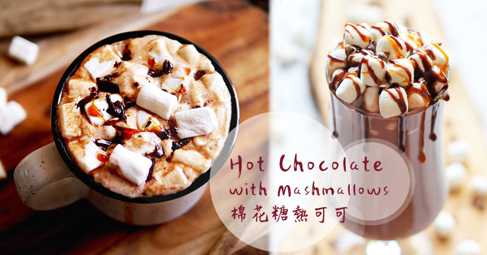 暖的心都要化了~冰冷的天氣就在家泡一杯棉花糖熱可可吧!