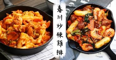 零難度韓國料理,在家就能吃得到!6步做好春川炒辣雞排~
